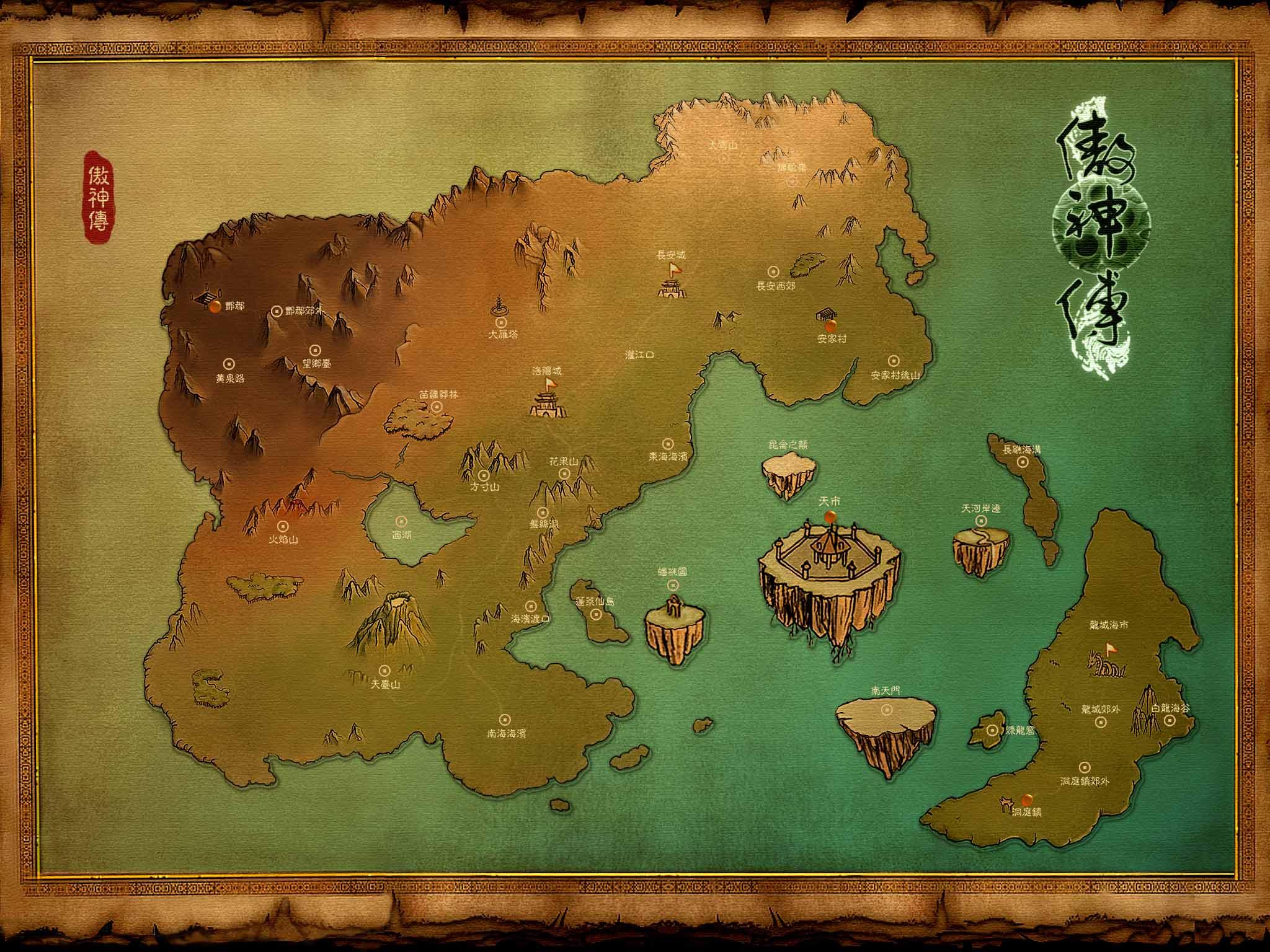 傲神传游戏世界地图
